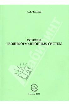 Основы геоинформационных систем