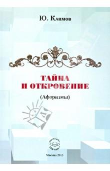 Тайна и откровение (Афоризмы)Афоризмы<br>Вашему вниманию представлен сборник афоризмов.<br>