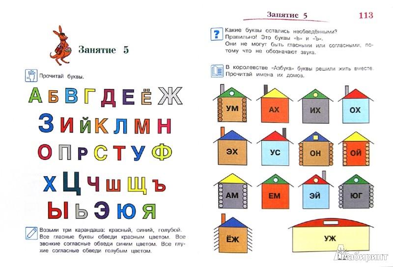Иллюстрация 1 из 16 для Годовой курс обучающих занятий: для детей 5-6 лет - Володина, Егупова | Лабиринт - книги. Источник: Лабиринт