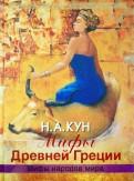 Николай Кун: Мифы Древней Греции