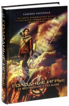 Книга Голодные Игры 2 Читать Онлайн Бесплатно