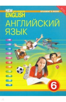 Английский язык. New Millennium English. 6 класс. Учебник. ФГОС
