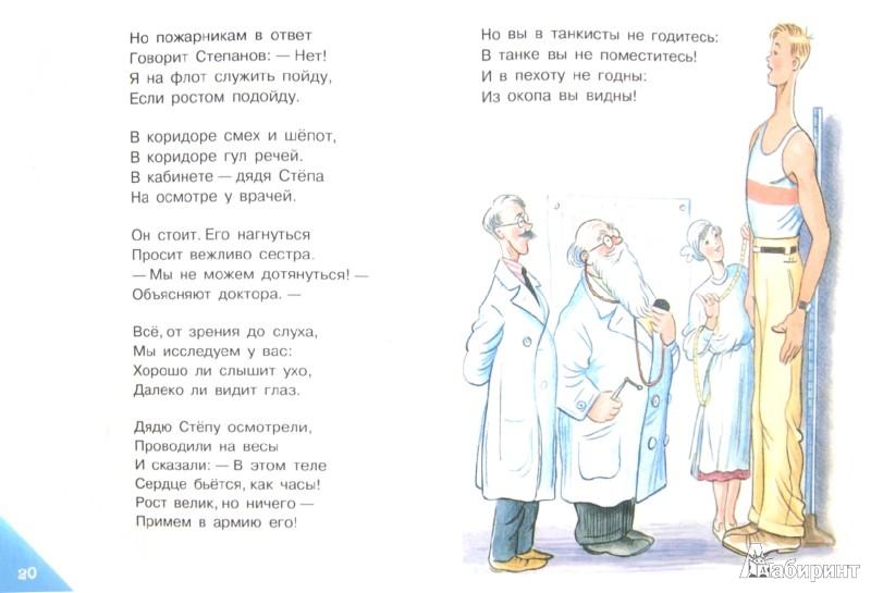 Иллюстрация 1 из 13 для Стихи - Сергей Михалков | Лабиринт - книги. Источник: Лабиринт
