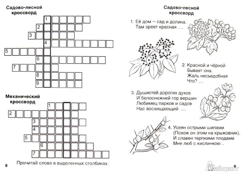 Иллюстрация 1 из 8 для Кроссворды малышам - Владимир Кремнев | Лабиринт - книги. Источник: Лабиринт