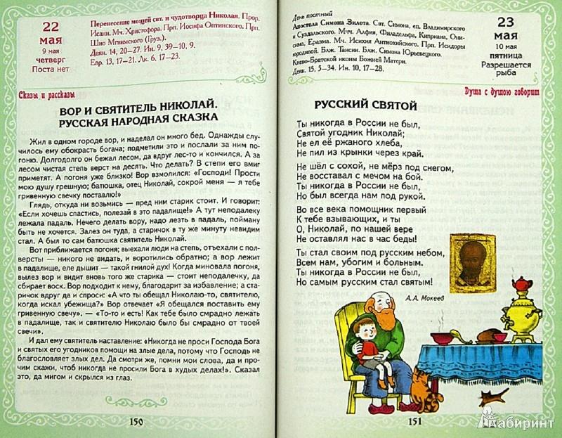 Иллюстрация 1 из 18 для Егорушка. Я знаю свою веру! Детский православный календарь на 2014 год - Ксения Гиппиус | Лабиринт - книги. Источник: Лабиринт