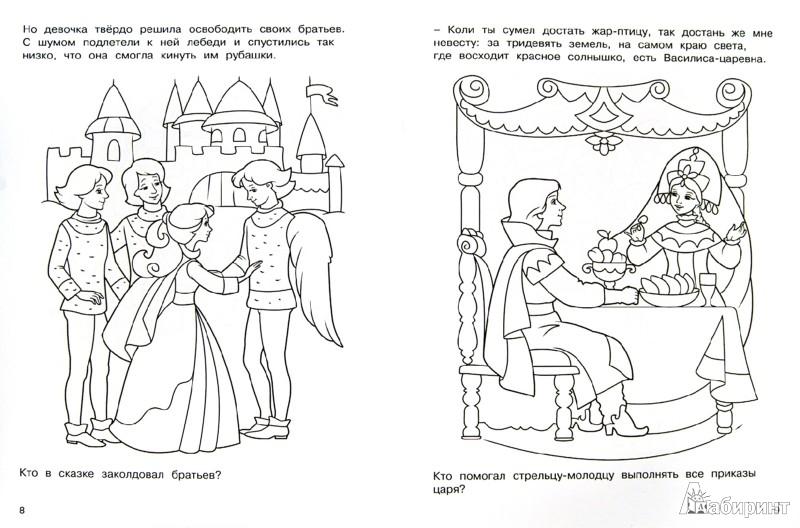 Иллюстрация 1 из 12 для Принцессы | Лабиринт - книги. Источник: Лабиринт
