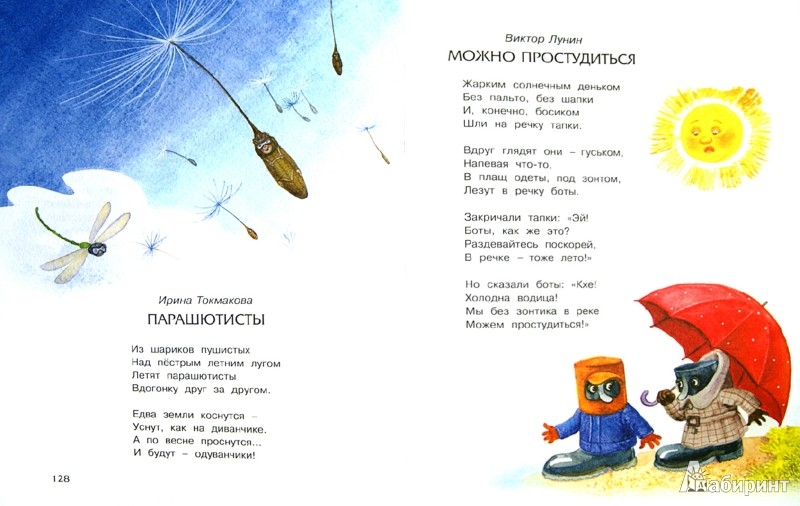 Иллюстрация 1 из 48 для Праздники для маленьких проказников | Лабиринт - книги. Источник: Лабиринт