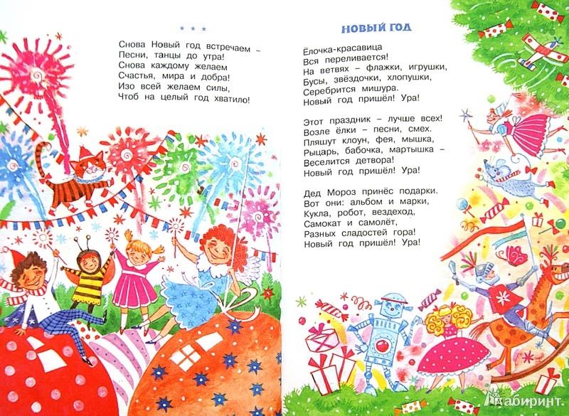 Иллюстрация 1 из 16 для Волшебный Новый год - Марина Дружинина   Лабиринт - книги. Источник: Лабиринт