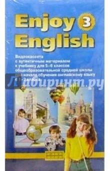 В/к. Enjoy English-3 5-6кл Учебник