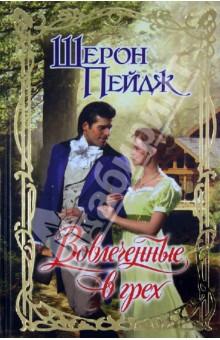 Вовлеченные в грехИсторический сентиментальный роман<br>Юная прекрасная куртизанка Энн Беддингтон идеально подходит на роль любовницы богатого вельможи и готова скрасить одиночество аристократа-затворника Девона Одли, герцога Марча. <br>Однако под маской содержанки скрывается отчаявшаяся девушка, которой необходимо укрыться, ведь ее несправедливо обвиняют в преступлении.<br>Энн готова поступиться честью ради собственной безопасности и покровительства герцога, - но тот отнюдь не намерен  пользоваться ее беззащитностью. Девон предлагает Энн необычную сделку: она разделит с ним постель, лишь когда сможет искренне ответить на его страсть не только телом, но и душой…<br>