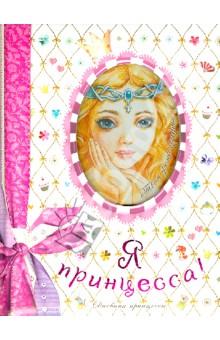 Я - принцесса!Тематические альбомы и ежедневники<br>Дневник принцессы для младшего и среднего школьного возраста.<br>Художник П. Гавин<br>