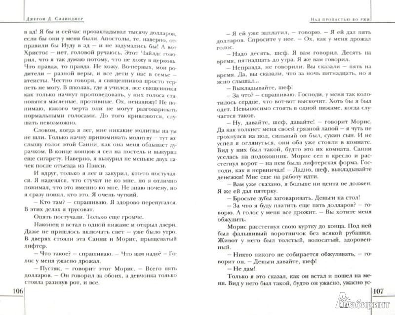Иллюстрация 1 из 33 для Над пропастью во ржи - Джером Сэлинджер | Лабиринт - книги. Источник: Лабиринт