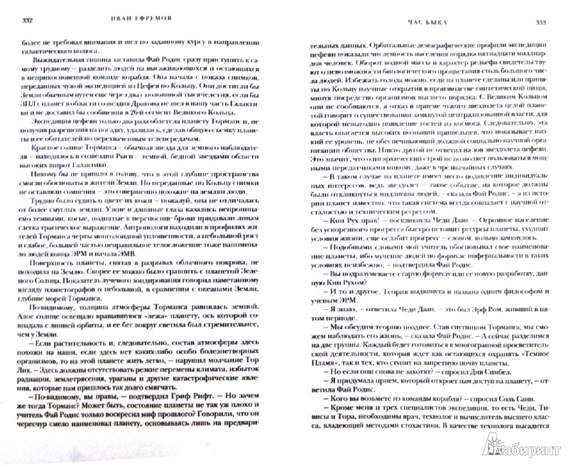 Иллюстрация 1 из 8 для Великое Кольцо - Иван Ефремов | Лабиринт - книги. Источник: Лабиринт