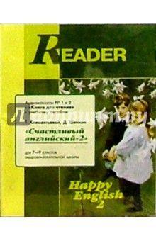 А/к. Reader Happy English 7-9кл Учебник (2шт)