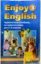 А/к. Enjoy English-3: Учебник начальной школы