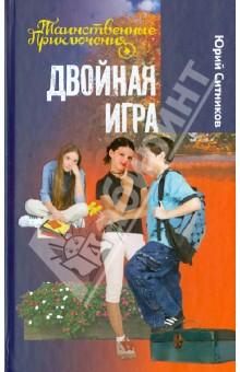 Ситников Юрий Двойная игра