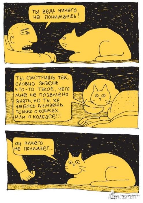 Иллюстрация 1 из 23 для Больше, больше - Олег Тищенков   Лабиринт - книги. Источник: Лабиринт