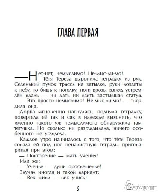 Иллюстрация 1 из 25 для Звёздный час профессора Минорки - Пал Бекеш | Лабиринт - книги. Источник: Лабиринт