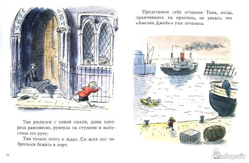 Иллюстрация 1 из 40 для Тим остался один - Эдвард Ардиззон | Лабиринт - книги. Источник: Лабиринт