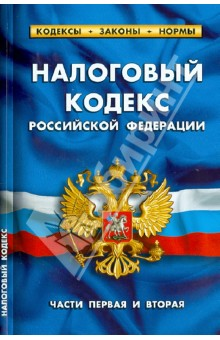 Налоговый кодекс Российской Федерации. Части 1 и 2. По состоянию на 1 октября 2013 года