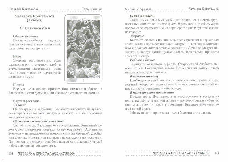 Иллюстрация 1 из 4 для Таро Шаманов, мир четырёх стихий. Методическое пособие - Наталия Догадова | Лабиринт - книги. Источник: Лабиринт