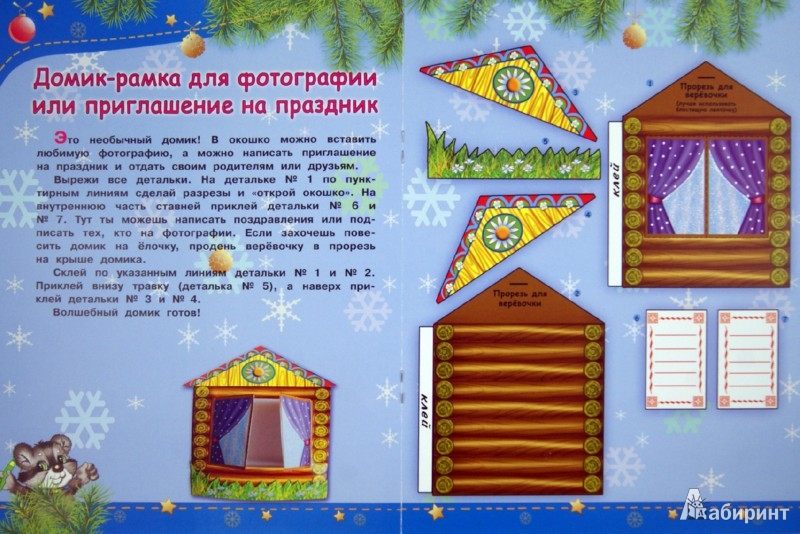 Иллюстрация 1 из 11 для Волшебные открытки к Новому году | Лабиринт - книги. Источник: Лабиринт