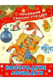 Николаева А. А. Новогодние лошадки