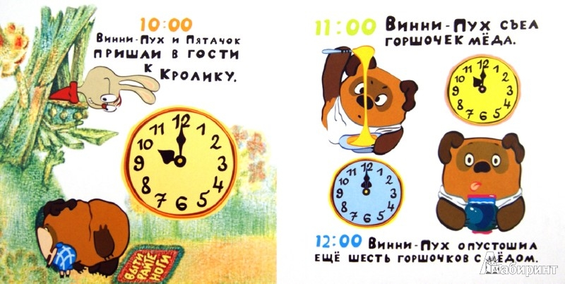 Иллюстрация 1 из 21 для Учу время вместе с Винни-Пухом   Лабиринт - книги. Источник: Лабиринт