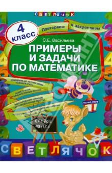 Васильева Ольга Евгеньевна Примеры и задачи по математике. 4 класс