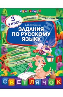 Пилихина Елена Викторовна Задания по русскому языку. 3 класс