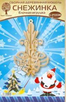 Елочная игрушка Снежинка 6 (G-PD036)Сборные 3D модели из дерева неокрашенные мини<br>Игрушка на елку - своими руками!<br>Сборная модель из дерево.<br>Экологически чистый материал.<br>Для прочности рекомендуется использовать клей ПВА.<br>Для детей от 5 лет.<br>Сделано в Китае.<br>