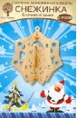 Елочная игрушка `Снежинка 8`  ...