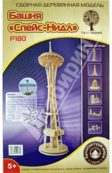 Башня Спейс-Нидл (P180)Сборные 3D модели из дерева неокрашенные макси<br>Сборная деревянная модель.<br>Для прочности соединений рекомендуется использовать клей ПВА. <br>Отличный подарок и оригинальное интерьерное украшение!<br>Изготовлено из дерева. Развивает мелкую моторику рук, воображение, фантазию.<br>Размер готовой модели: 11,8 х 11,8 х 45,8<br>Сделано в Китае.<br>
