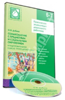 Ознакомление с предметным и социальным окружением в подготовительной к школе группе дет. сада (CD)