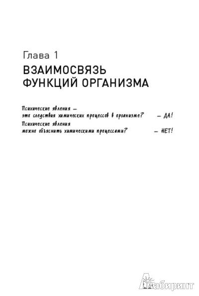 Иллюстрация 1 из 27 для Стой, кто ведет? Биология поведения человека и других зверей. В 2-х томах - Дмитрий Жуков | Лабиринт - книги. Источник: Лабиринт