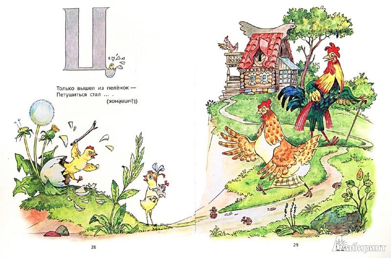 Иллюстрация 1 из 11 для Доскажи словечко - Инна Гамазкова   Лабиринт - книги. Источник: Лабиринт