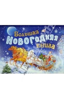 Большая новогодняя книга. Сборник