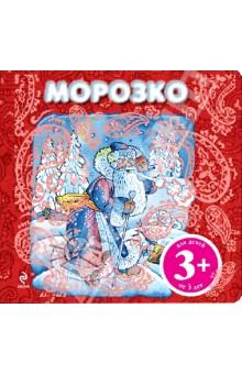 МорозкоРусские народные сказки<br>Русская народная сказка с классическими иллюстрациями. Современный дизайн и отличное качество делают книгу прекрасным новогодним подарком.<br>
