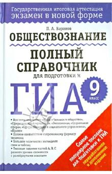 ГИА. Обществознание. 9 класс. Полный справочник для подготовки к ГИА