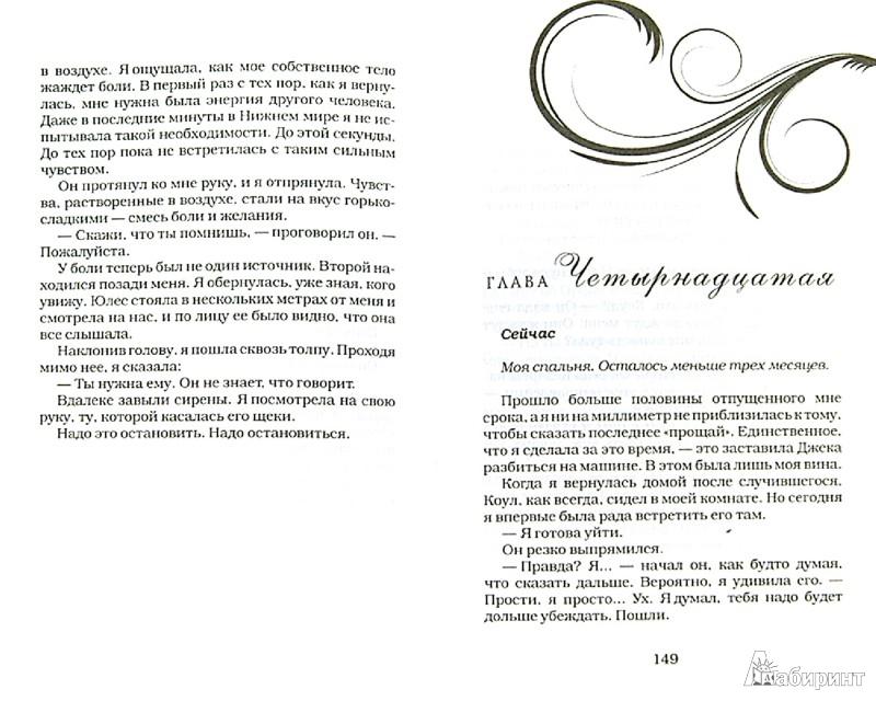 Иллюстрация 1 из 11 для Девушка с ароматом ночи - Броди Эштон   Лабиринт - книги. Источник: Лабиринт