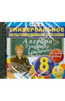 Алгебра. 8 класс. Тренажер к любому учебнику. ФГОС (CDpc)