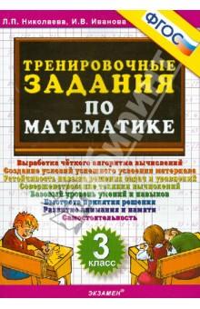 Математика. 3 класс. Тренировочные задания. ФГОС