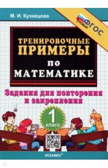 Математика. 1 класс. Тренировочные примеры. Задания для повторения и закрепления. ФГОС