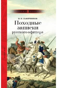 Походные записки русского офицера