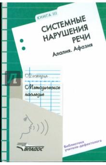 Логопедия: Методическое наследие: В 5 кн. Кн. 3: Системные нарушения речи: Алалия. Афазия
