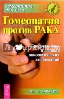 Гомеопатия против рака
