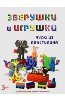Зверушки и игрушки