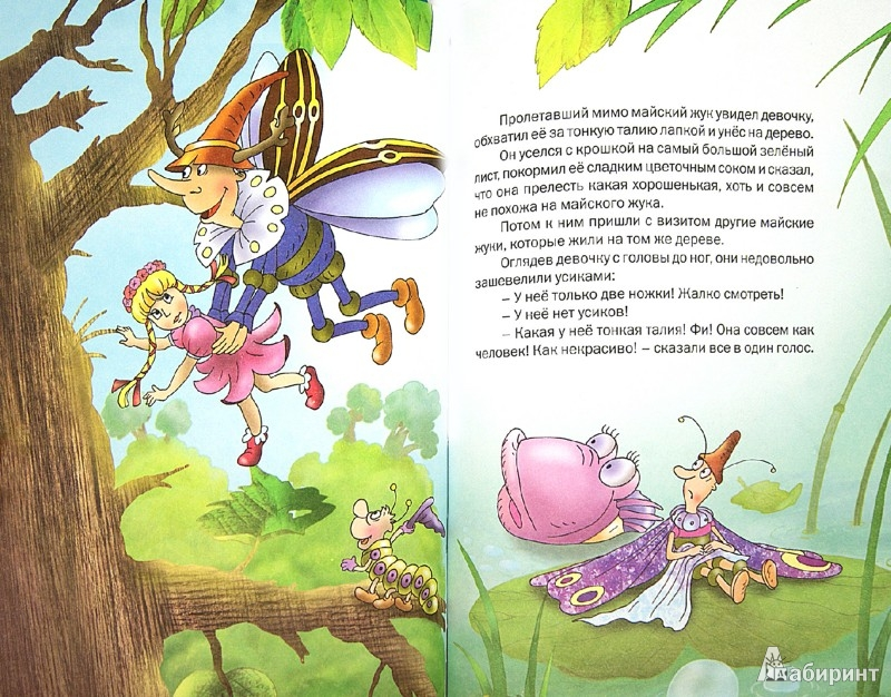 Иллюстрация 1 из 17 для Сказки - Ганс Андерсен | Лабиринт - книги. Источник: Лабиринт