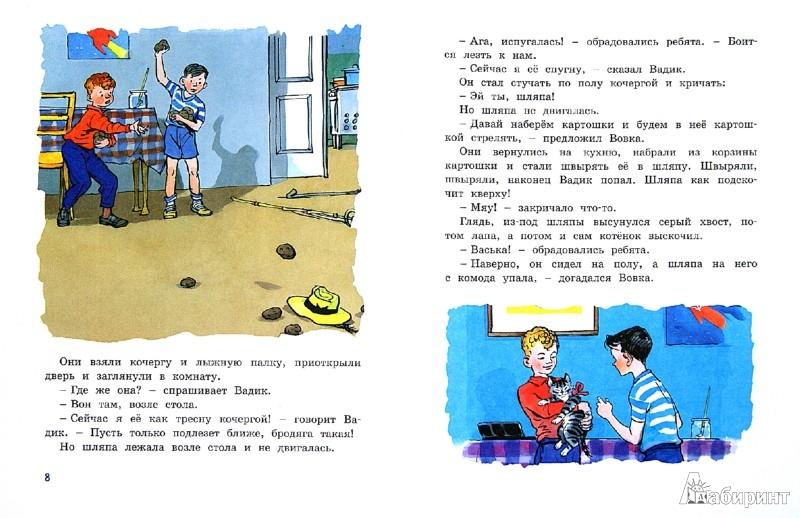 Литература 5 класс чертов читать