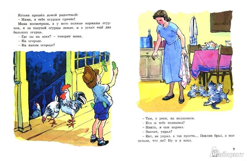 Иллюстрация 1 из 19 для Затейники - Николай Носов   Лабиринт - книги. Источник: Лабиринт